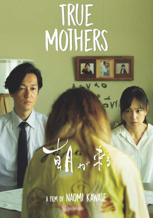 True Mothers | Events | Coral Gables Art Cinema